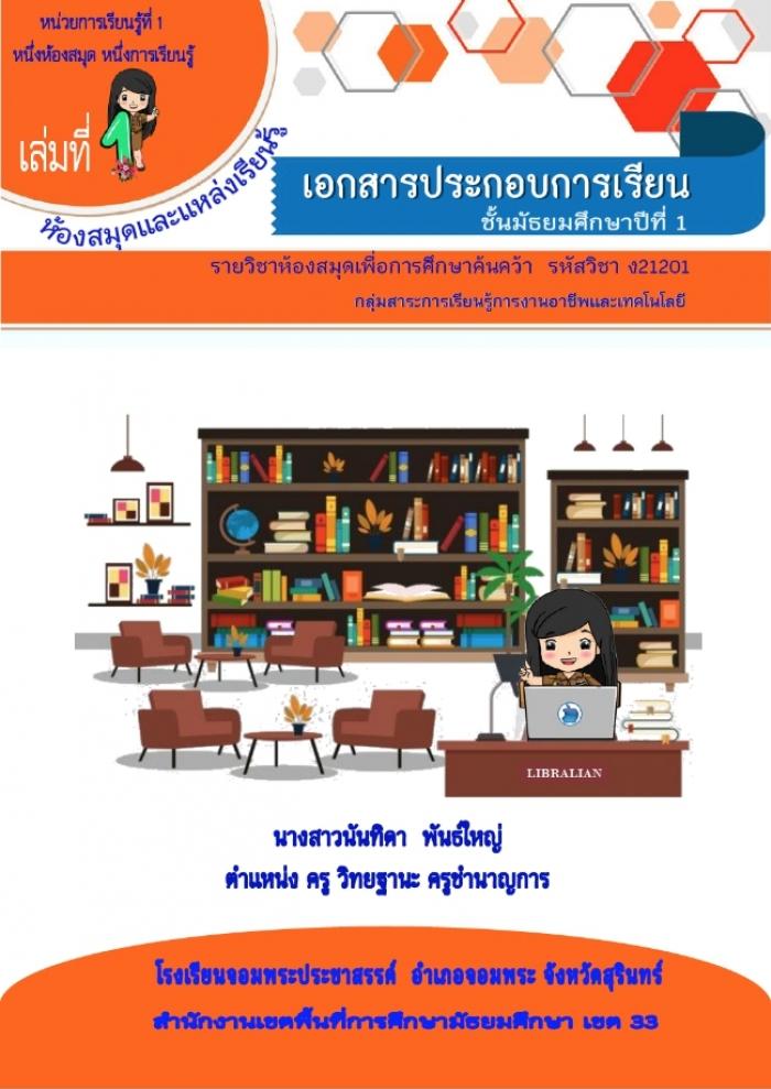 เอกสารประกอบการเรียน รายวิชาห้องสมุดเพื่อการศึกษาค้นคว้า รหัสวิชา ง21201 ชั้นมัธยมศึกษาที่ 1 เรื่อง ห้องสมุดและแหล่งเรียนรู้ ผลงานครูนันทิดา พันธ์ใหญ่