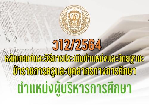 ว12/2564 หลักเกณฑ์และวิธีการประเมินตำแหน่งและวิทยฐานะข้าราชการครูและบุคลากรทางการศึกษา ตำแหน่งผู้บริหารการศึกษา