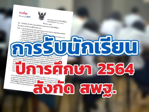 การรับนักเรียน ปีการศึกษา 2564 สังกัด สพฐ.