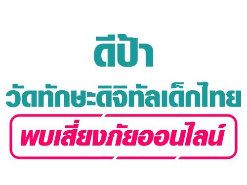ดีป้าวัดทักษะดิจิทัลเด็กไทยพบเสี่ยงภัยออนไลน์