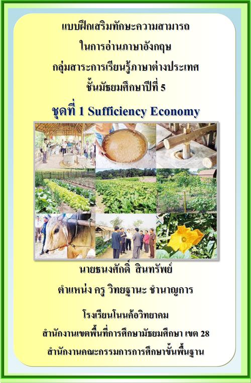 แบบฝึกเสริมทักษะความสามารถ ในการอ่านภาษาอังกฤษ เรื่อง Sufficiency Economy ผลงานครูธนงศักดิ์ สินทรัพย์