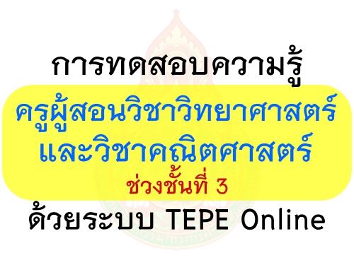 การทดสอบความรู้ครูผู้สอนวิชาวิทยาศาสตร์และวิชาคณิตศาสตร์ ช่วงชั้นที่ 3 ด้วยระบบ TEPE Online