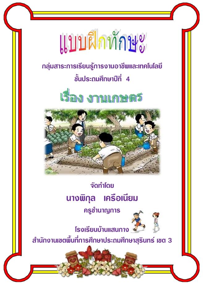 แบบฝึกทักษะ เรื่อง งานเกษตร (ป.4) ผลงานครูพิกุล เครือเนียม