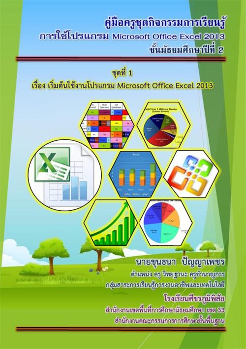 ชุดกิจกรรมการเรียนรู้การใช้โปรแกรม Microsoft Office Excel 2013 ผลงานครูขุนธนา ปัญญาเพชร