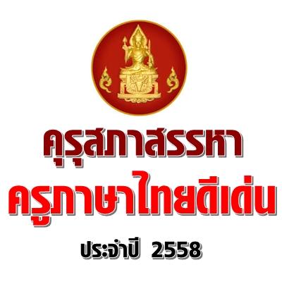 คุรุสภาสรรหาครูภาษาไทยดีเด่น ประจำปี 2558