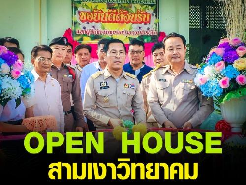 """รร.สามเงาวิทยาคม สพม.38 จัดกิจกรรม OPEN HOUSE """"เปิดบ้านบานบุรี 47 ปี สามเงาวิทยาคม """""""