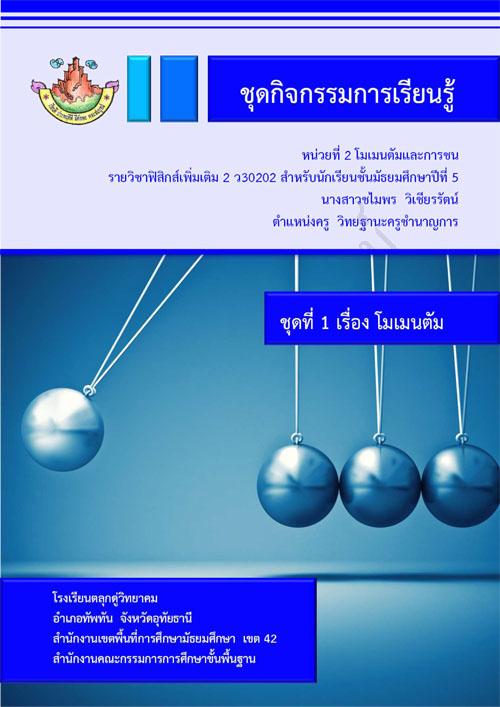 ชุดกิจกรรมการเรียนรู้ รายวิชาฟิสิกส์เพิ่มเติม 2 หน่วยที่ 2โมเมนตัมและการชน ชุดที่ 1 เรื่อง โมเมนตัม ผลงานครูชไมพร วิเชียรรัตน์