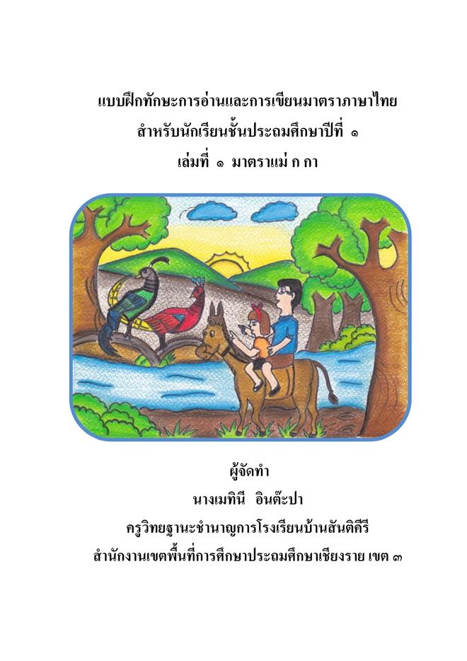 แบบฝึกทักษะการอ่านและการเขียนมาตราภาษาไทย ป.1 มาตราแม่ ก กา ผลงานครูเมทินี   อินต๊ะปา