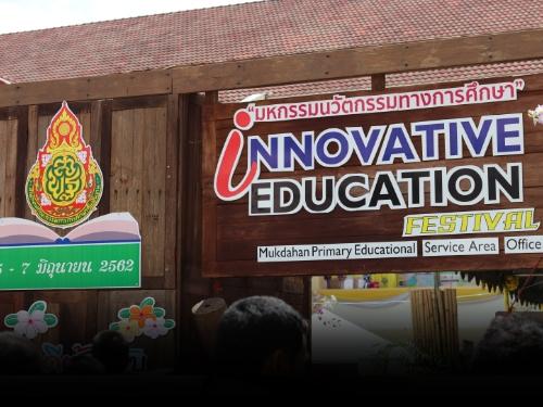 """สพป.มุกดาหาร จัดงาน """"มหกรรมนวัตกรรมทางการศึกษา Innovative Education Festival"""""""