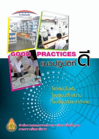 Good Practices แนวปฏิบัติที่ดี โรงเรียนในฝัน โรงเรียนดีใกล้บ้าน โรงเรียนดีประจำอำเภอ