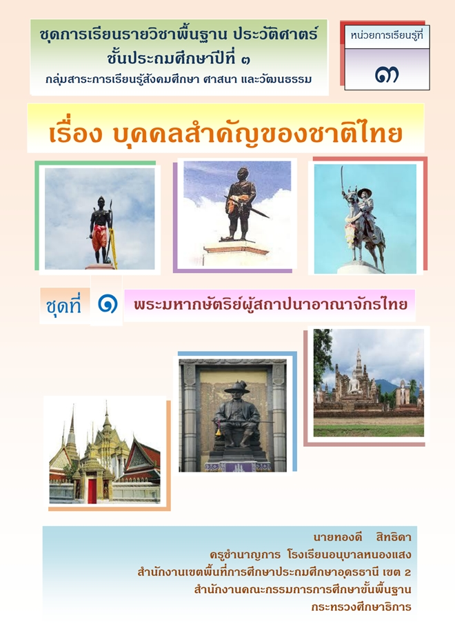 ชุดการเรียนรายวิชาพื้นฐาน ประวัติศาตร์ ป.3 เรื่อง บุคคลสำคัญของชาติไทย ผลงานครูทองดี  สิทธิดา