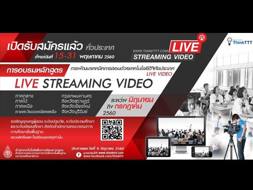 แชร์วนไป ข่าวดี! สำหรับคุณครูผู้สอนสังกัด สพฐ. ทุกกลุ่มสาระการเรียนรู้ฯ เปิดรับสมัครพัฒนาการเรียนการสอนแบบไลฟ์วีดีโอ (Live Video)