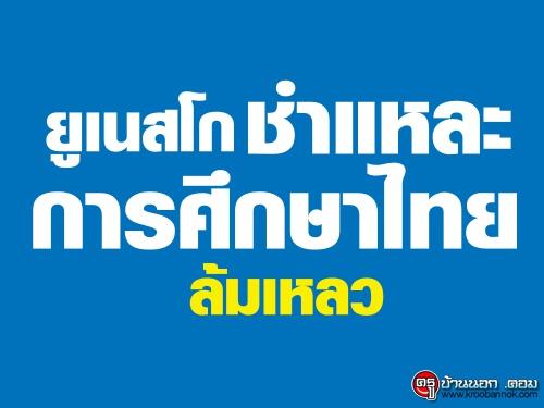 ยูเนสโกชำแหละการศึกษาไทยล้มเหลว