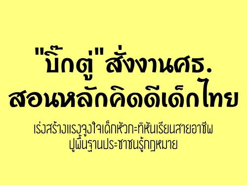 """""""บิ๊กตู่""""สั่งงานศธ.สอนหลักคิดดีเด็กไทย"""
