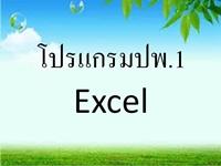ดาวน์โหลดโปรแกรม ปพ.1 ใหม่ 2556 (Excel)