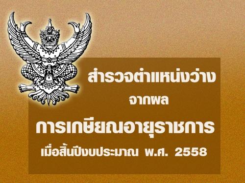 สำรวจตำแหน่งว่างจากผลการเกษียณอายุราชการ เมื่อสิ้นปีงบประมาณ พ.ศ. 2558