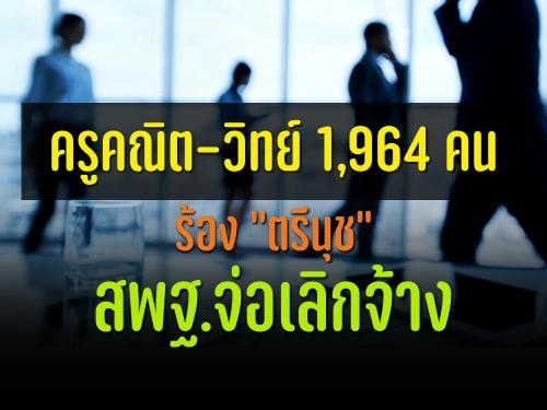 """ครูคณิต-วิทย์ 1,964 คน ร้อง """"ตรีนุช"""" สพฐ.จ่อเลิกจ้าง"""
