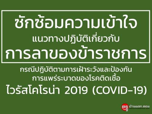 ซักซ้อมความเข้าใจแนวทางปฏิบัติเกี่ยวกับการลาของข้าราชการ กรณีปฏิบัติตามมาตรการเฝ้าระวัง COVID-19