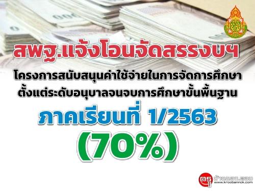 สพฐ.แจ้งโอนจัดสรรงบฯ โครงการสนับสนุนค่าใช้จ่ายในการจัดการศึกษาตั้งแต่ระดับอนุบาลจนจบการศึกษาขั้นพื้นฐาน ภาคเรียนที่ 1/2563 (70%)