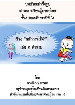 บทเรียนสำเร็จรูป ภาษาไทย เรื่อง หลักการใช้คำ ป.6 ผลงานครูอัมพา กาหลง