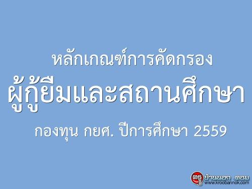หลักเกณฑ์การคัดกรองผู้กู้ยืมและสถานศึกษา กองทุน กยศ. ปีการศึกษา 2559
