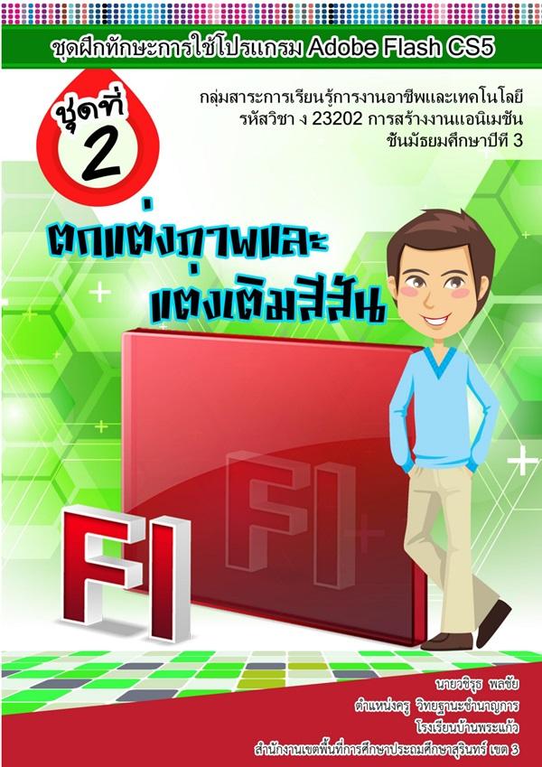 ชุดฝึกทักษะการใช้โปรแกรม Flash CS5 ม.3 ผลงานครูวชิรุธ  พลชัย