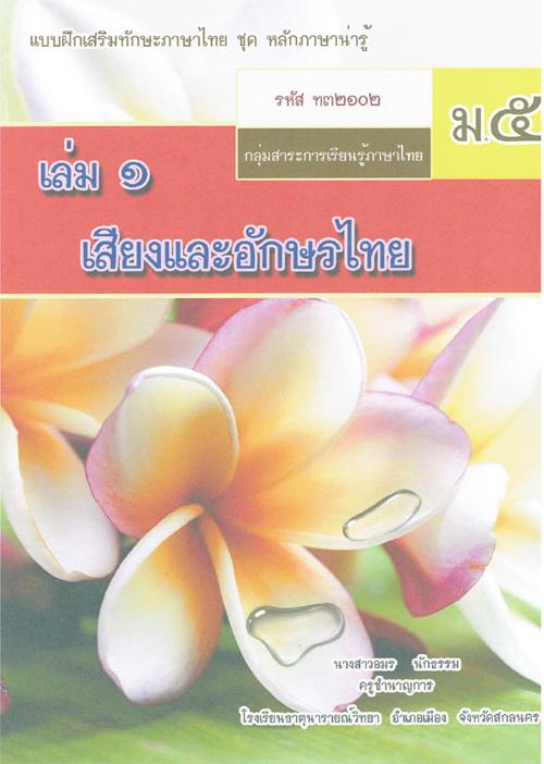 แบบฝึกเสริมทักษะภาษาไทย ชั้นมัธยมศึกษาปีที่ 5 เรื่อง เสียงและอักษรไทย ผลงานครูอมร นักธรรม