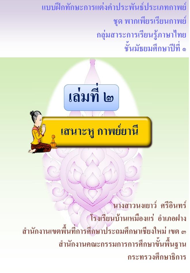 แบบฝึกทักษะการแต่งคำประพันธ์ประเภทกาพย์ (ภาษาไทย ม.1) ผลงานครูนงเยาว์ ศรีอินทร์