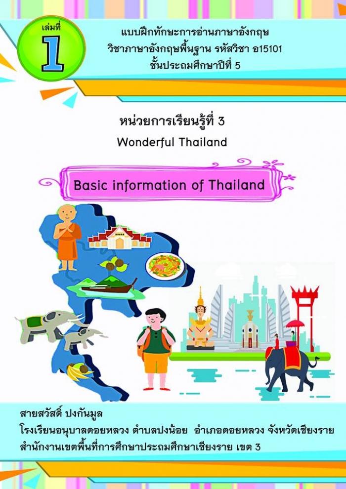 แบบฝึกทักษะการอ่านภาษาอังกฤษ ชั้นประถมศึกษาปีที่ 5 รายวิชาพื้นฐาน เล่มที่ 1 เรื่อง Basic Information of Thailand ผลงานครูสายสวัสดิ์  ปงกันมูล