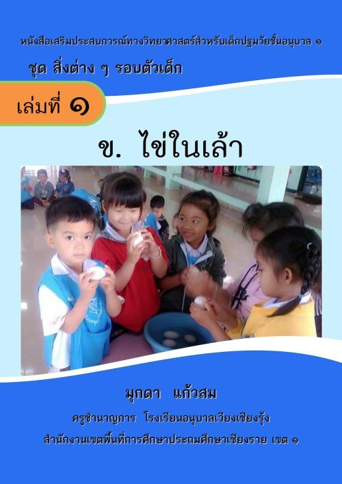 หนังสือเสริมประสบการณ์ทางวิทยาศาสตร์ สำหรับเด็กปฐมวัย ชั้นอนุบาล 1 ชุด สิ่งต่าง ๆ รอบตัวเด็ก ผลงานครูมุกดา แก้วสม