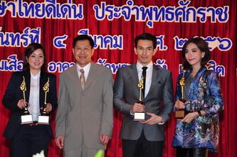 """""""ราชบัณฑิตสถานสรรเสริญ"""" ผู้ใช้ภาษาไทยดีเด่น ประจำปี 2555"""