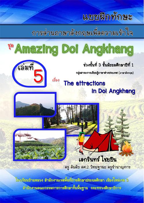 แบบฝึกเสริมทักษะการอ่านภาษาอังกฤษเพื่อความเข้าใจ ชุด Amazing Doi Angkhang ผลงานครูเอกรินทร์ ไชยปิน