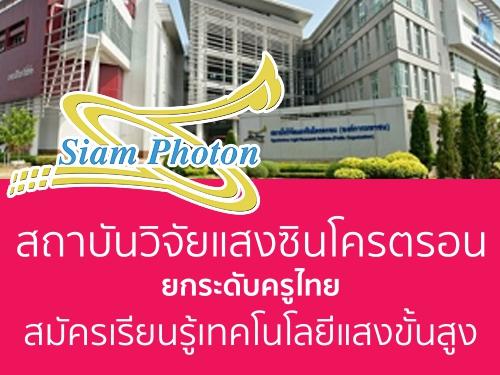 สถาบันวิจัยแสงซินโครตรอน ยกระดับครูไทย สมัครเรียนรู้เทคโนโลยีแสงขั้นสูง