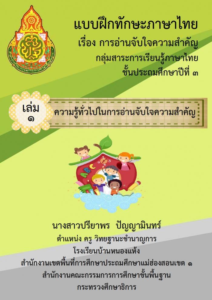 แบบฝึกทักษะภาษาไทย เรื่อง การอ่านจับใจความสำคัญ ผลงานครูปรียาพร ปัญญามินทร์