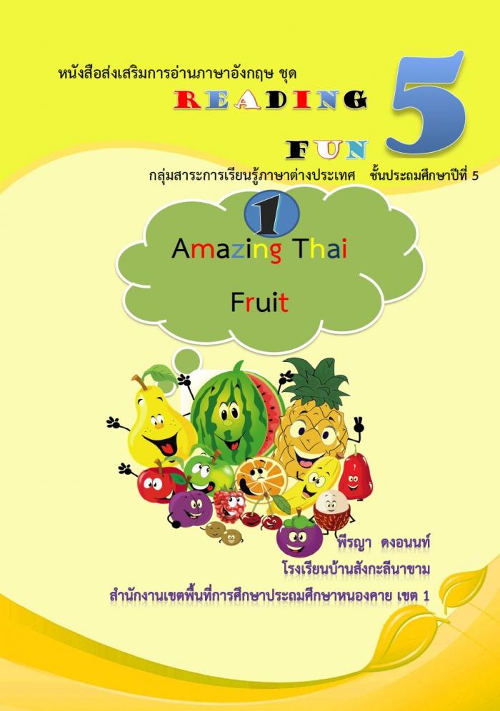 หนังสือส่งเสริมการอ่านภาษาอังกฤษ  ชุด  READING  FUN  กลุ่มสาระการเรียนรู้ภาษาต่างประเทศ  ชั้นประถมศึกษาปีที่  5 ผลงานครูพีรญา ดงอนนท์