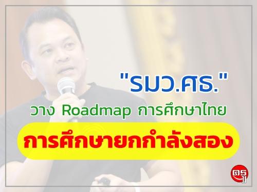 """""""รมว.ศธ."""" วาง Roadmap การศึกษาไทย : การศึกษายกกำลังสอง"""