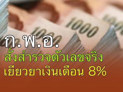 ก.พ.อ.สั่งสำรวจตัวเลขจริงเยียวยาเงินเดือน 8%