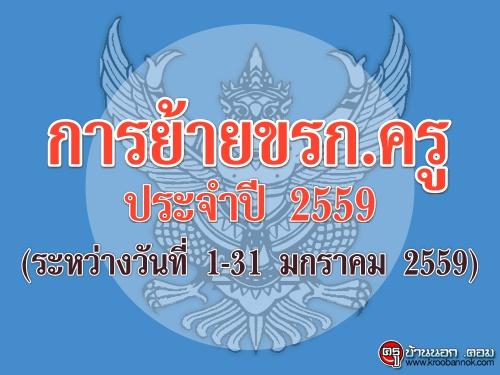 การย้ายข้าราชการครูและบุคลากรทางการศึกษา ตำแหน่งครู ประจำปี 2559 (ระหว่างวันที่ 1-31 มกราคม 2559)