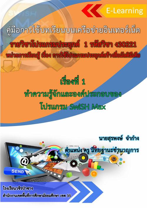 คู่มือการใช้บทเรียนบนเครือข่ายอินเทอร์เน็ต เล่มที่ 1 ทำความรู้จักและองค์ประกอบของโปรแกรม SwiSH Max ผลงานครูสุรพงษ์ จ๋าก๋าง