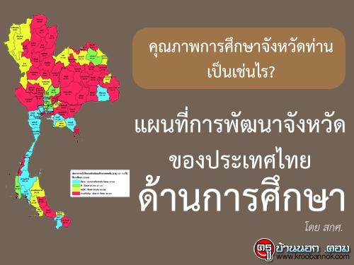 คุณภาพการศึกษาของจังหวัดท่าน เป็นเช่นไร? บน แผนที่การพัฒนาจังหวัดของประเทศไทยด้านการศึกษา