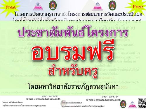 ประชาสัมพันธ์โครงการอบรมฟรี สำหรับครู โดยมหาวิทยาลัยราชภัฎสวนสุนันทา