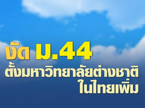 งัด ม.44 ตั้งมหาวิทยาลัยต่างชาติในไทยเพิ่ม