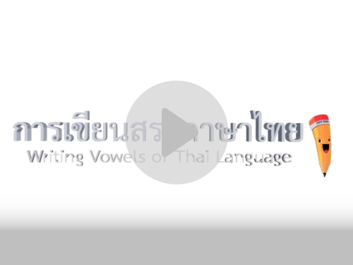 รับชมที่นี่ วีดิทัศน์ สอนการเขียนสระภาษาไทยที่ถูกต้อง
