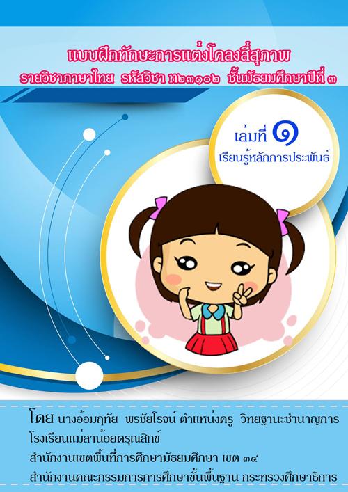 แบบฝึกทักษะการแต่งโคลงสี่สุภาพ รายวิชาภาษาไทย  ชั้นมัธยมศึกษาปีที่ 3 ผลงานครูอ้อมฤทัย พรชัยโรจน์