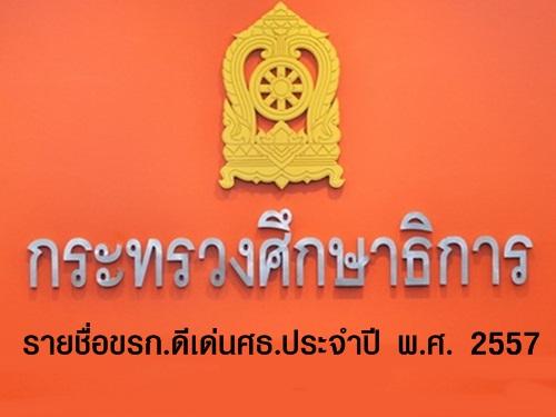 รายชื่อข้าราชการดีเด่น ศธ. ประจำปี พ.ศ. 2557