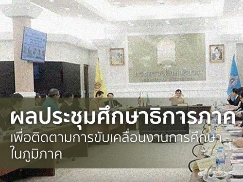 ผลประชุมศึกษาธิการภาค เพื่อติดตามการขับเคลื่อนงานการศึกษาในภูมิภาค