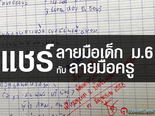 โลกโซเชียลแห่แชร์ภาพ ลายมือนักเรียน ม.6 กับคุณครู เป็นยังไงไปชมกัน