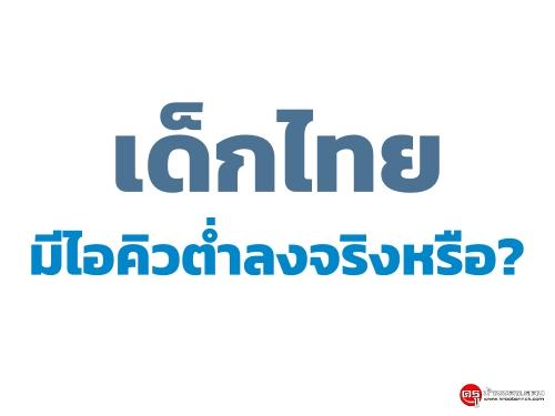 เด็กไทยมีไอคิวต่ำลงจริงหรือ?