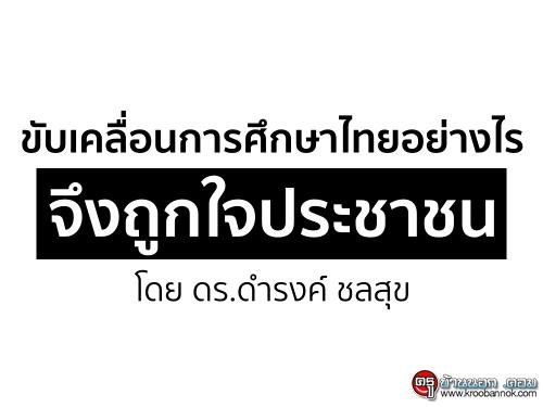 ขับเคลื่อนการศึกษาไทยอย่างไร จึงถูกใจประชาชน โดย ดร.ดำรงค์ ชลสุข