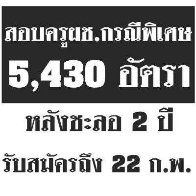 สอบ ครูผช.กรณีพิเศษ 5,430 อัตรา หลังชะลอ 2 ปี-รับสมัครถึง 22 ก.พ.